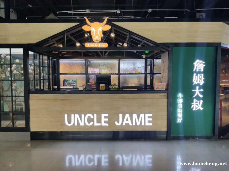河北嘉肴餐饮管理有限公司因发展迅速、直营店面骤增,现诚聘以下
