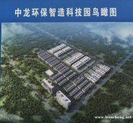 中龙环保智造科技园