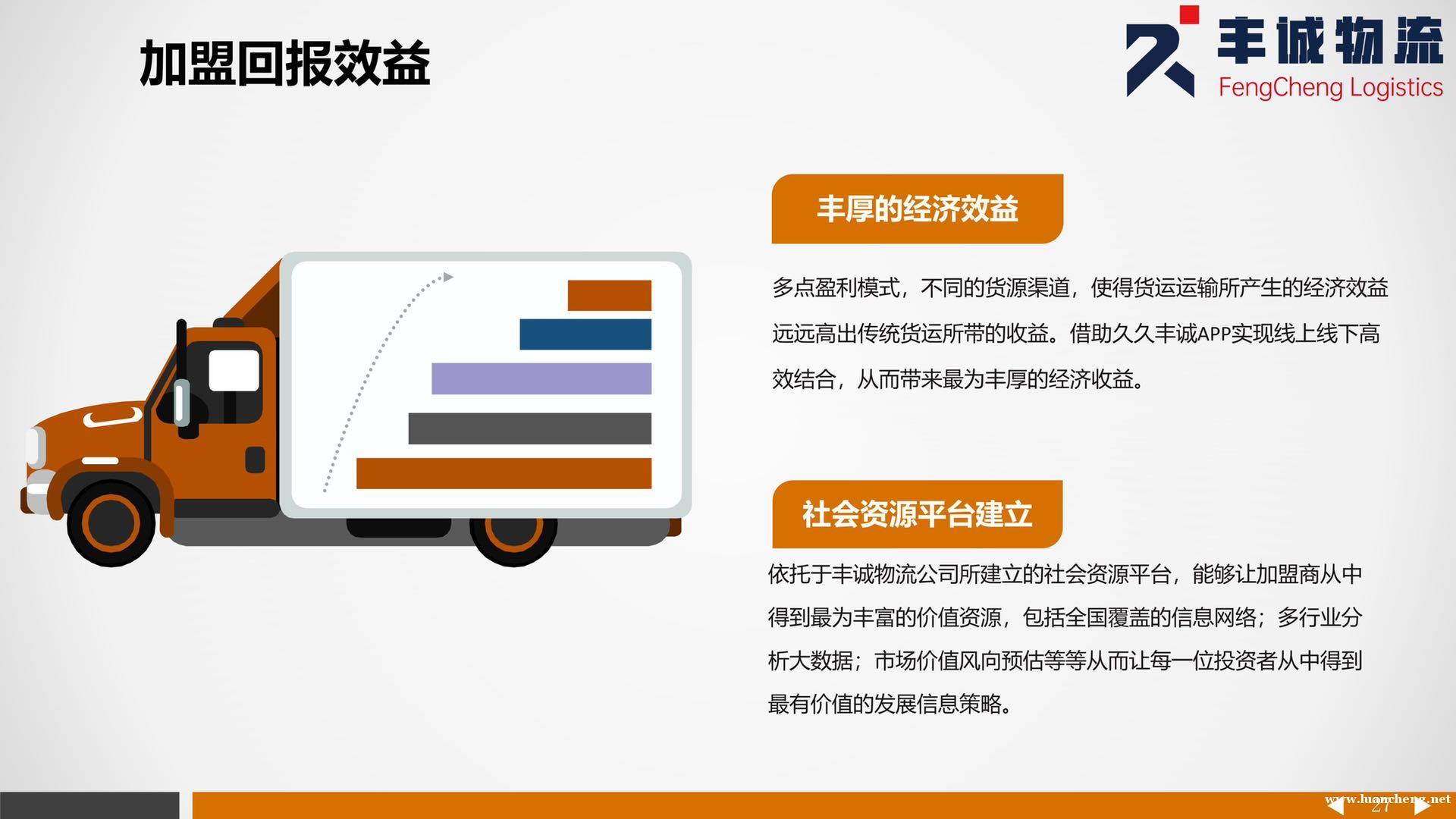 招各地区代理商加盟本公司 河北省敢签订运输保障利润合同的公司